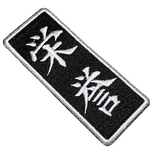 BR44 ATM040T Honor Japanese kanjis Embroidered Patch Martial Arts Size 1,5 x 3,75 in (Japanese Martial Arts Patches)