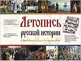Book MS. Letopis russkoy istorii