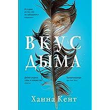 Вкус дыма (Russian Edition)