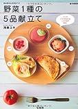 あな吉さんのゆるベジ 野菜1種の5品献立て (e-MOOK)
