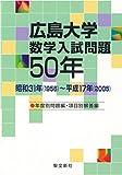 広島大学 数学入試問題50年: 昭和31年(1956)~平成17年(2005)