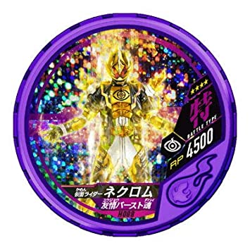 Amazon 仮面ライダー ブットバソウルdisc H088 仮面ライダーネクロム