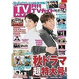 月刊TVガイド 2019年12月号