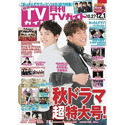 月刊TVガイド 2019年12月号 表紙画像