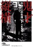 鬼才縦横 〈下〉―小林一三の生涯 (日経ビジネス人文庫)