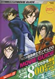 Theatrical Feature Mobile Suit Gundam 00 MOVIE GUIDE ( Gakken Mook Anime series )