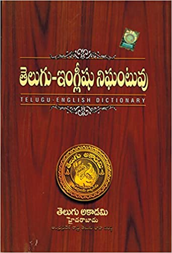 Amazon in: Buy Telugu - English Dictionary Book Online at