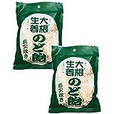昔ながらの 大根生姜のど飴 たっぷり110G×2袋セット