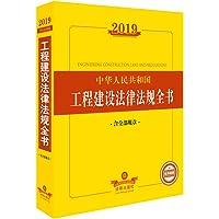 2019中华人民共和国工程建设法律法规全书(含全部规章)
