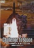 Documentary - Challenge To Space Zero Kara No Chosensha Tachi Dai Ichi Bu H2 Rocket Hen Otoko Tachi No Rocket [Japan DVD] DFZD-8064