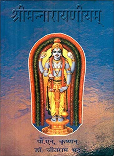 Shriman Narayaneeyam (An Old and Rare Book): Dr  Jeet Ram Bhatt