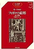 モーツァルト フィガロの結婚 改訂新版 (オペラ対訳ライブラリー)