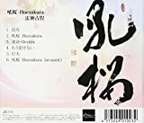 Komata Raijin - Hoezakura [Japan CD] MPN-5150