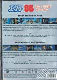 Area 88 OVA+Movie Collection DVD Format / Japanese Audio with English and Chinese Subtitles