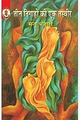 Teen Nigahon Ki Ek Tasvir Paperback
