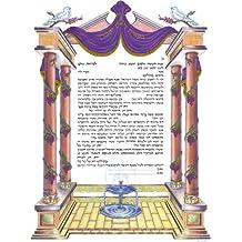Pillars of Happiness Ketubah - Hebrew