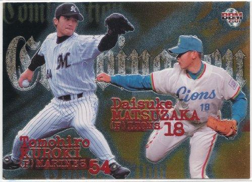BBM プロ野球カード 2001 [262] 黒木 知宏 & 松坂 大輔