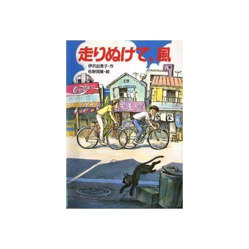 Fall out run, (library thrilled) wind (1990) ISBN: 4061956396 [Japanese Import]