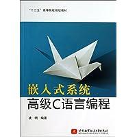 十二五 高等院校规划教材:嵌入式系统高级C语言编程