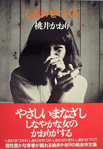 しあわせづくり (1977年)