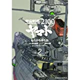 Space Battleship Yamato 2199 (2) (Kadokawa Comics Ace) (Japanese edition) ISBN-10:404120559X [2013]
