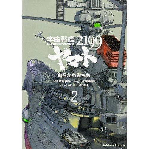 Space Battleship Yamato 2199 (2) (Kadokawa Comics Ace) (Japanese edition) ISBN-10:404120559X [2013]