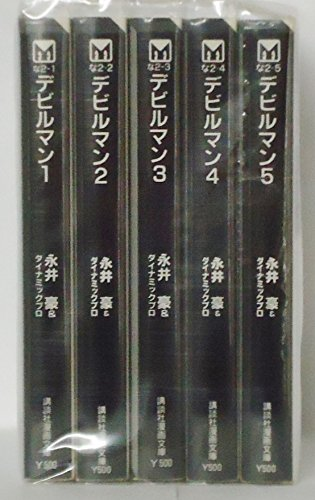 デビルマン(文庫版) 全5巻完結セット(講談社漫画文庫)