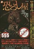恐ろし屋黒ノ書 (SPコミックス SPポケットワイド)