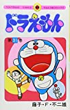 Doraemon 31 (Tentomushi Comics) (Japanese Edition)