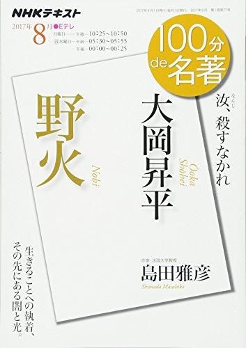 大岡昇平『野火』 2017年8月 (100分 de 名著)