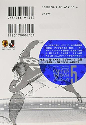 CAPTAIN TSUBASA GOLDEN-23 Vol.5 [ Shueisha Bunko ][ In Japanese ]
