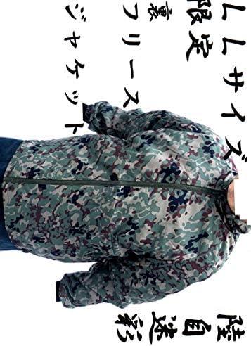 LLのみ 防寒用ジャケット 表ナイロン 裏フリース 陸自迷彩 (LL)