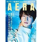 AERA 2020年 9/7号