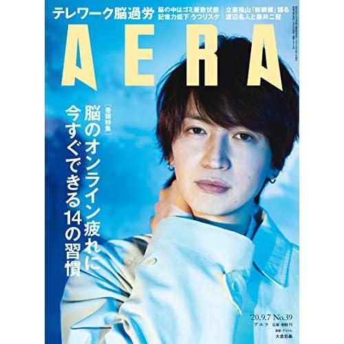 AERA 2020年 9/7号 表紙画像