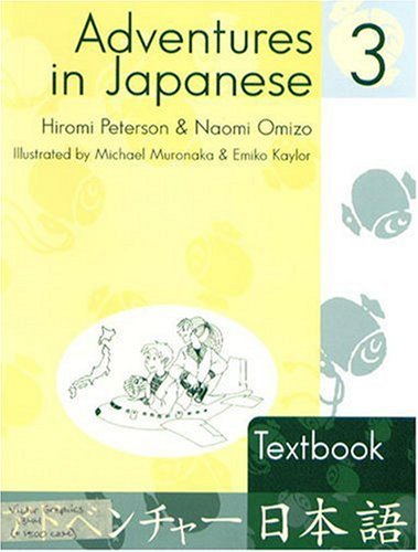 Adventures in Japanese, Volume 3 Textbook, 2nd Edition (Japanese Edition)