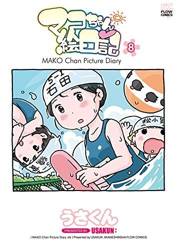 マコちゃん絵日記(8) / うさくんの商品画像