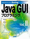 Java GUIプログラミング〈Vol.2〉さらにパワーアップしたSwing