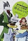 ログ・ホライズンにゃん太班長・幸せのレシピ ~6巻 (草中、橙乃ままれ)