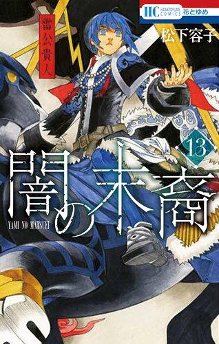 闇の末裔 13 (花とゆめコミックス)