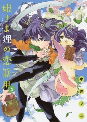 姫さま狸の恋算用(8) (アクションコミックス)