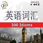 English: Vocabulary Master for the Chinese Speakers - 300 Idioms at Intermediate / Advanced Level: B2-C1 (Listen & Learn) | Dorota Guzik,Dominika Tkaczyk