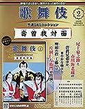 歌舞伎特選DVDコレクション 全国版(2) 2019年 9/25 号 [雑誌]