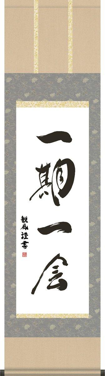 掛け軸-一期一会/浅田観風(尺三桐箱風鎮付き)墨蹟掛軸(茶道)G5-033 B01MQOUTCY