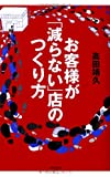 お客様が「減らない」店のつくり方 (DO BOOKS)