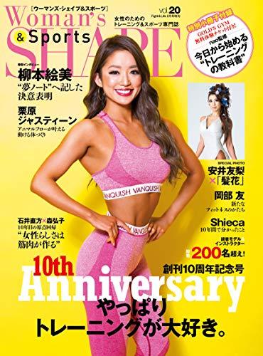 Woman's SHAPE 最新号 表紙画像