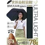ULTRA LIGHT UMBRELLA BOOK