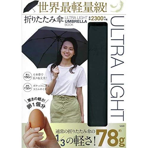ULTRA LIGHT UMBRELLA BOOK 画像
