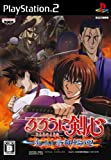 Rurouni Kenshin: Enjou! Kyoto Rinne [Japan Import]