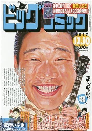 ビッグコミック 2017年12月10日号 [Big Comic 2017-12-10]