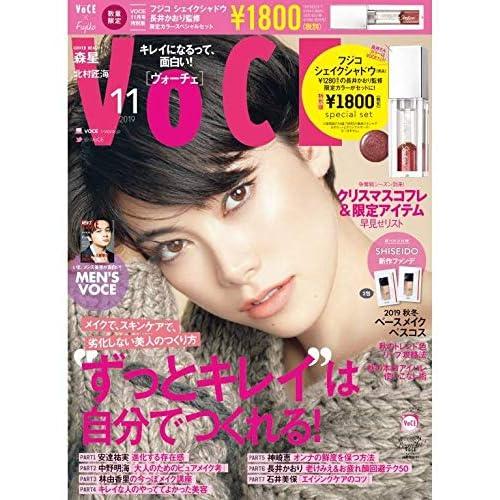 VoCE 2019年11月号 特別版 画像